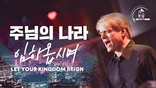 주님의 나라 임하옵시며 Let Your Kingdom Reign | 스캇브래너 Scott Brenner | 레위지파 | Official Music Video