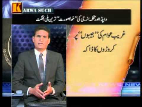 Faisal Durrani ( ENERGY Officers CORRUPTION ( Part 1 )