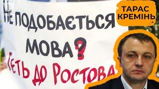 Тарас Кремінь - Уповноважений із захисту державної мови
