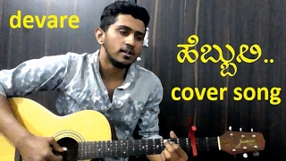 Download Hindi Video Songs - Devare | Hebbuli | Cover |  Varun Ramachandra |