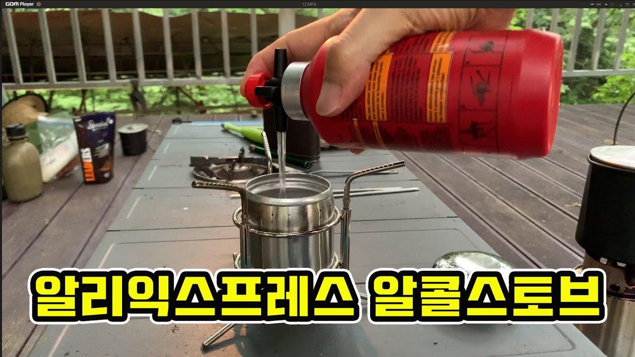 알리익스프레스 알콜스토브 / 솔로캠핑 용품 / 백패킹 버너 / 알콜버너 / 캠핑장비 / aliexpress alcohol stove / 솔로캠핑 장비