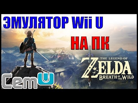 ЭМУЛЯТОР Wii U НА ПК The Legend of Zelda: Breath of the Wild на PC CEMU 1.8.0