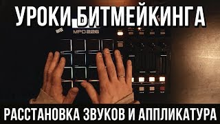 УРОКИ БИТМЕЙКИНГА: Расстановка звуков и Аппликатура (Finger drumming)