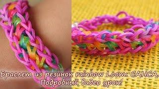 Браслет из резинок rainbow Loom: САНСА. Подробный видео урок!