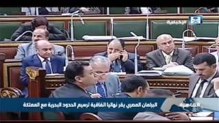 البرلمان المصري يقر نهائيا اتفاقية ترسيم الحدود البحرية مع المملكة