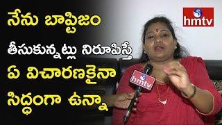TDP MLA Anitha Face To Face Over Christian Caste Controversy | Telugu News | hmtv