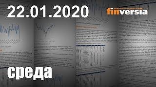 новости экономики Финансовый прогноз (прогноз на сегодня) 05.08.2019