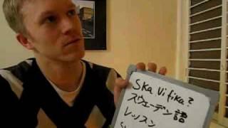 Ska vi fika! スウェーデン語レッスンNo.1!『Ska vi fika!!!!』