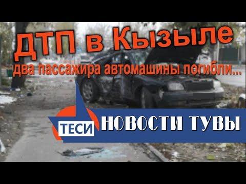 НОВОСТИ ТУВЫ  - ДТП в Кызыле 09.10.2017