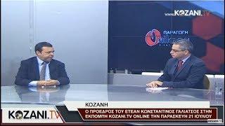 Ο Πρόεδρος του ΕΤΕΑΝ στο KOZANI.TV ONLINE