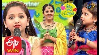 Anasuya,Childrens Performance | Amma Nanna O Sankranthi | Sankranthi Special Event 2020 | ETV Telugu