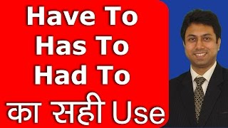Has to, Have to, Had to, Will Have to का सही Use | Learn English Grammar in Hindi | Awal