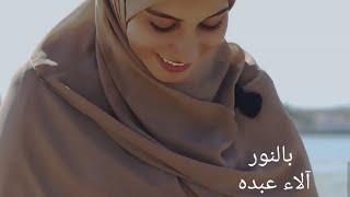 Cover بالنور - آلاء عبده with English translation