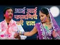 Download Aai Aai Faganiye Ki Raat | Super Hit Rajasthani Holi DJ Dance Songs 2014 MP3 song and Music Video