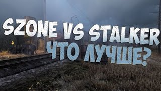 SZONE ONLINE VS STALKER ONLINE|Что лучше?
