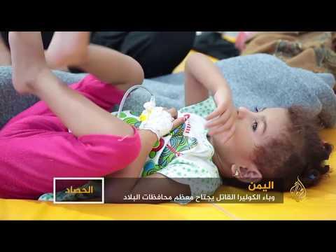 وباء الكوليرا يجتاح معظم المحافظات اليمنية  - نشر قبل 55 دقيقة