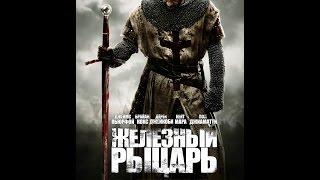 Железный рыцарь (Фильм)