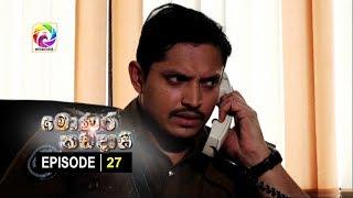 Monara Kadadaasi Episode 27 || මොණර කඩදාසි | සතියේ දිනවල රාත්රී 10.00 ට ස්වර්ණවාහිනී බලන්න... Thumbnail