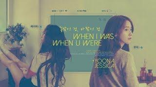 "[M/V] YOONSIC — ""When I Was, When U Were.."" ♡ - Stafaband"