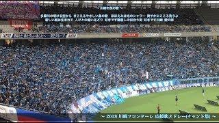 2018多摩川クラシコ  川崎フロンターレ AWAY版mov