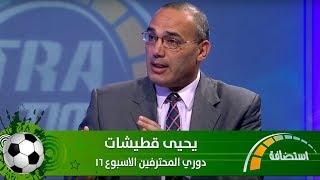 يحيى قطيشات - دوري المحترفين الاسبوع 16