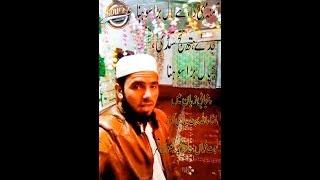 Amna Mahi Da LalPBUH By Hafiz Muhammad Rizwan Qamer - Best Kalam by Hafiz Muhammad Rizwan Qamer