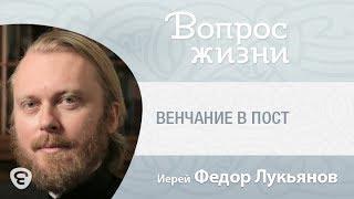 """Венчание в пост. """"Вопрос жизни"""" с иереем Феодором Лукьяновым"""