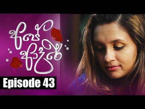 Ape Adare | අපේ ආදරේ Episode 43 | 21 - 05 - 2018 | Siyatha TV