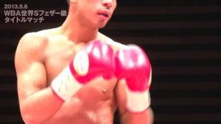 アマチアス VTR 「vol.77 WBA世界Sフェザー級王者 内山高志選手 2013年5月6日タイトルマッチ」