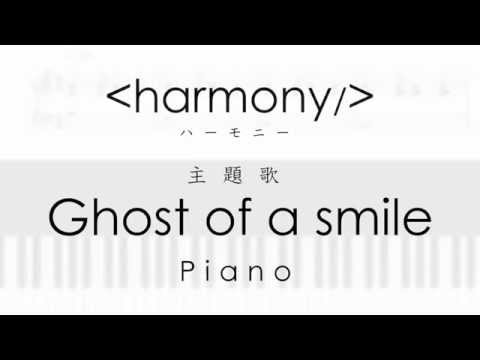 【ピアノ楽譜】映画 ハーモニー 主題歌「Ghost of a smile」full - [Piano] harmony main theme