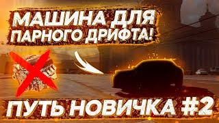 ПЕРВАЯ МАШИНА БЕЗ СВАПА ДЛЯ ПАРНОГО ДРИФТА ПУТЬ НОВИЧКА В CARX DRIFT RACING 2 2