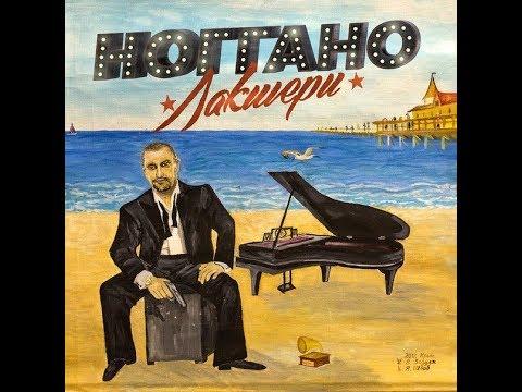 Ноггано - Лакшери (альбом).