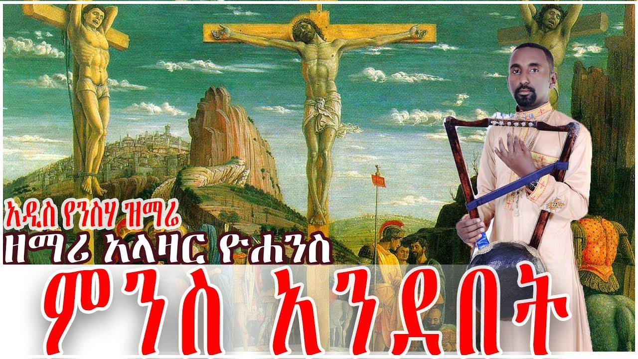 """#Ethiopia New orthodox mezmur 2020   Minis Andebet   አዲስ የንስሃ ዝማሬ  ''ምንስ አንደበት""""  ዘማሪ አላዛር ዮሐንስ"""