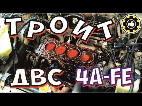 ТРОИТ Двигатель! 4A-FE. Тойота Королла. (#AvtoservisNikitin)