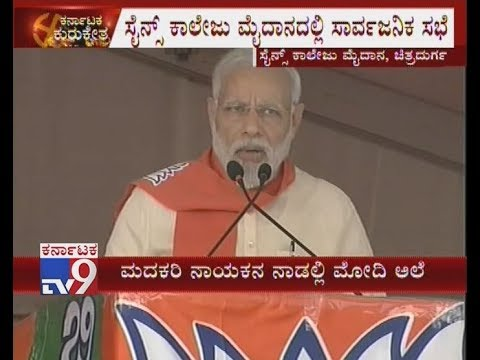 Karnataka Election Live: PM Narendra Modi Addresses Rally in Chitradurga