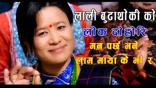 मन पर्छ भने लाम माया के भो र - Nepali Lok Geet By Lali Budhathoki (Live in UK)