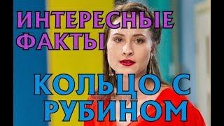 Интересные факты о украинском сериале Кольцо с рубином - «Обручка з рубіном»