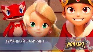 Монкарт - Серия 23 - Туманный лабиринт - Премьера сериала
