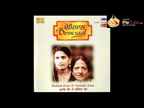 Best Of Surinder And Parkash Kaur (Surinder Kaur) Songs
