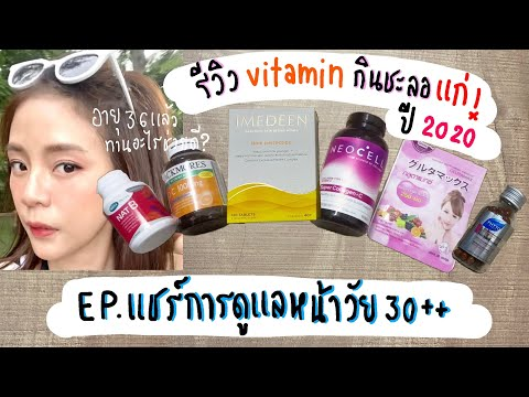 EP.แชร์การดูแลหน้าวัย 30++| รีวิว Vitamin กินชะลอแก่ ปี 2020