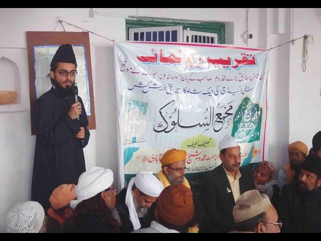 Sahabzada Daiye Islam Shaikh Hasan Saeed Safwi Azhari Majma Al Sulook Par Raushni Dalte Huye