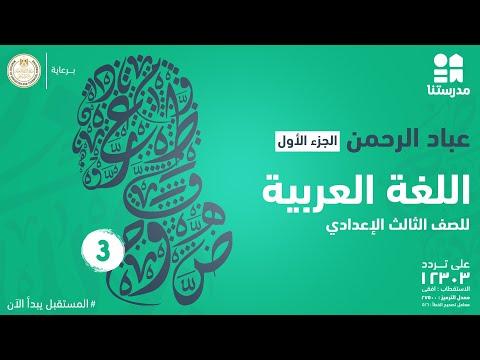مادة اللغة العربية - الصف الثالث الاعدادى