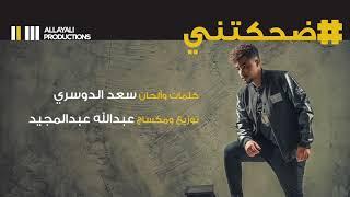 سعد الدوسري - ضحكتني (حصرياَ) | 2018