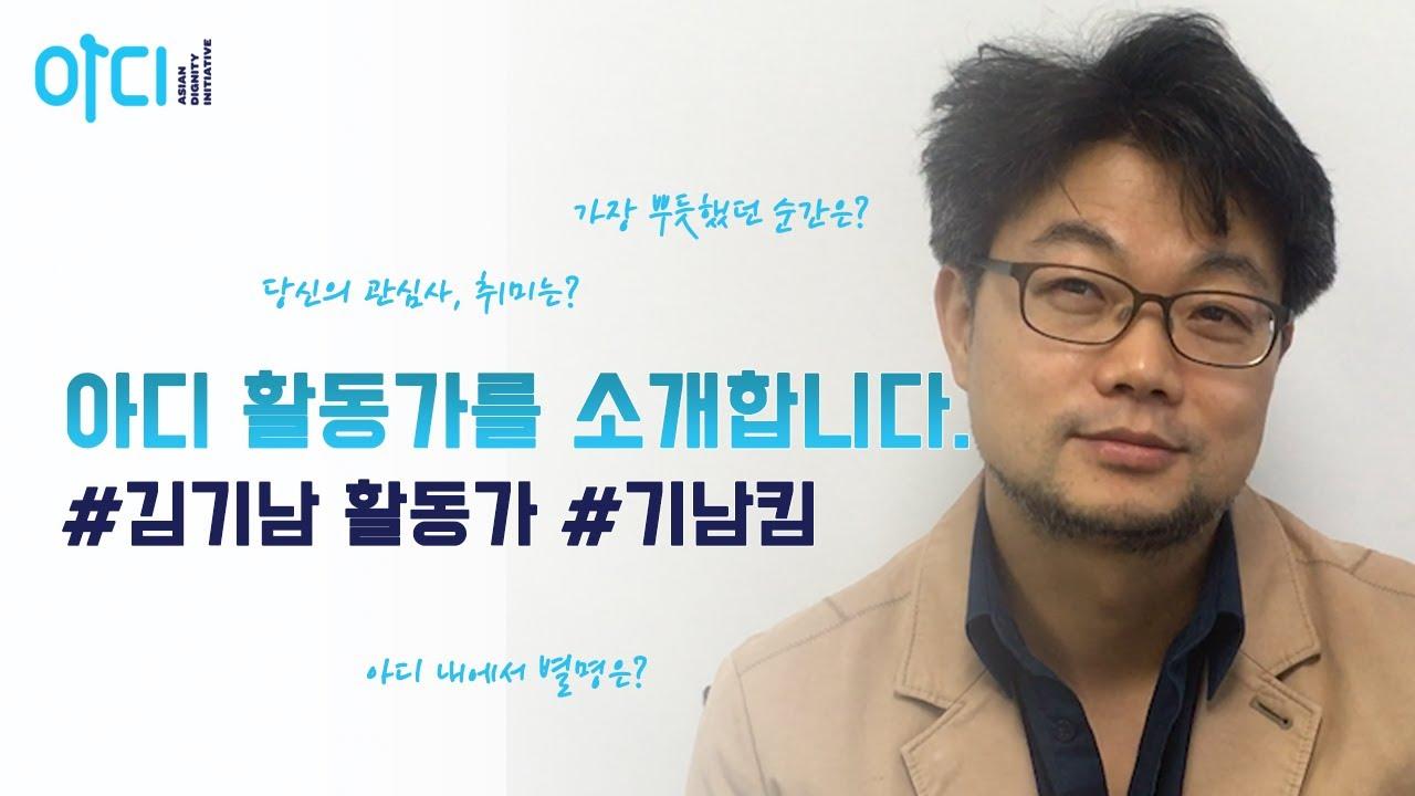 [아디 활동가를 소개합니다: 김기남 활동가]