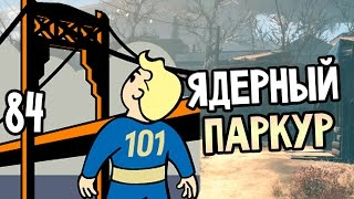 Fallout 4 Прохождение На Русском 84 ЯДЕРНЫЙ ПАРКУР