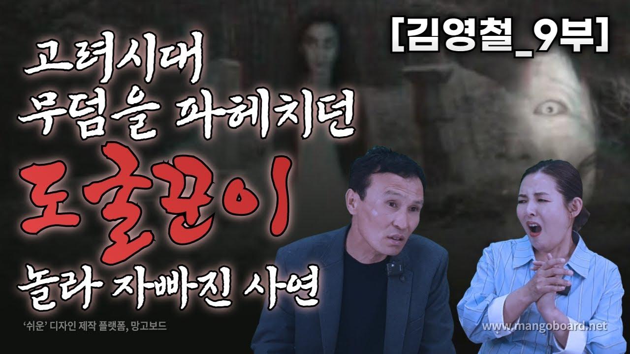 [김영철_9부] 고무덤을 파헤치던 도굴꾼이 무덤에서 발견한 것은?!