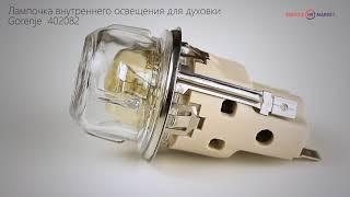 Лампочка в сборе для духовки Gorenje 402082