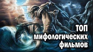 ТОП мифологических фильмов || Титаны, полубоги и магические артефакты