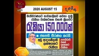 Ayubowan Suba Dawasak   Paththara    2020- 08 -15 Rupavahini Thumbnail