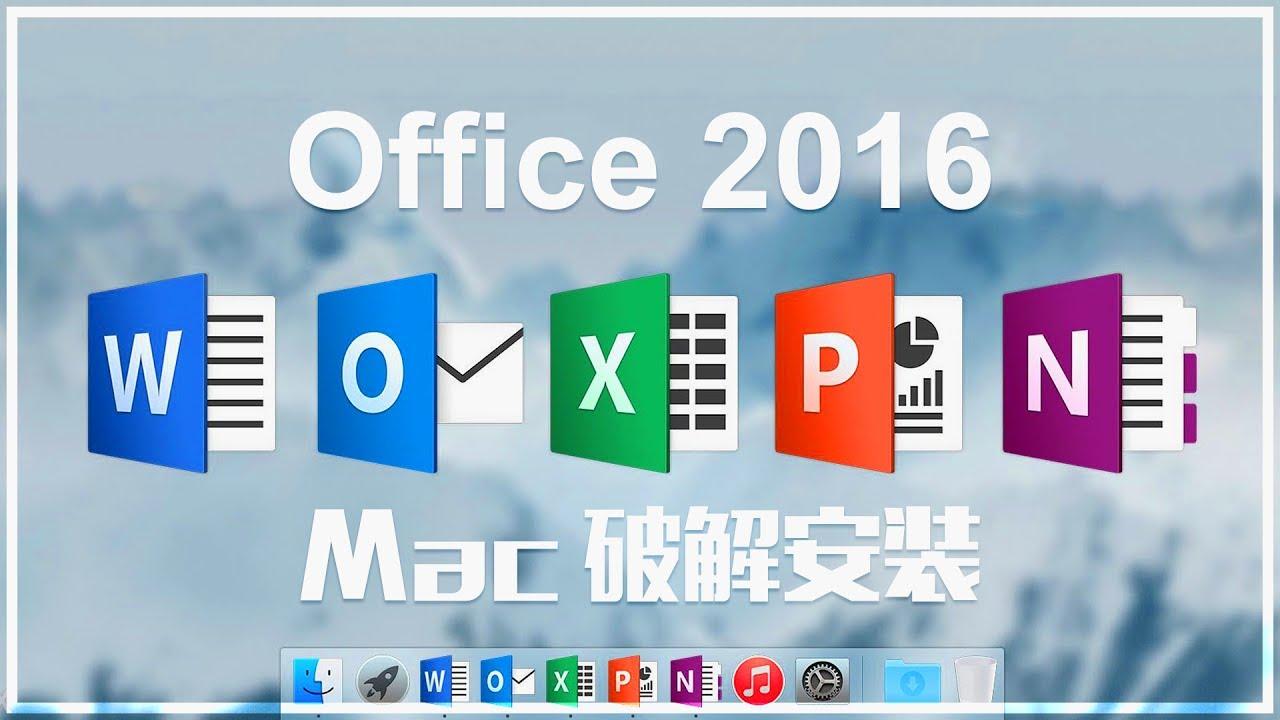 mac office 2019 破解 繁體